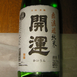 sake060709.jpg